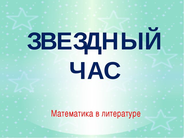 ЗВЕЗДНЫЙ ЧАС Математика в литературе