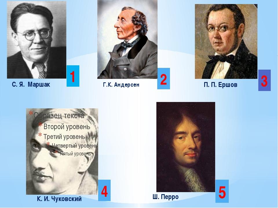 К. И. Чуковский Г.К. Андерсен П. П. Ершов С. Я. Маршак Ш. Перро 1 2 3 4 5
