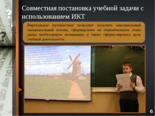 Совместная постановка учебной задачи с использованием ИКТ 6 Виртуальное путеш