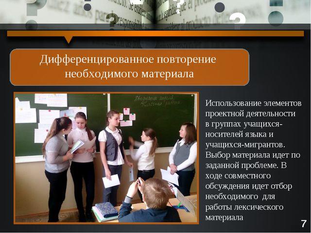 Использование элементов проектной деятельности в группах учащихся-носителей я...