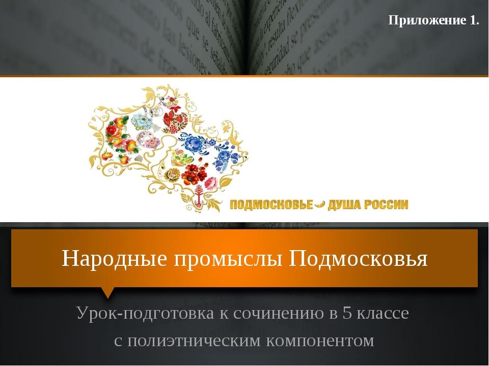 Народные промыслы Подмосковья Урок-подготовка к сочинению в 5 классе с полиэт...