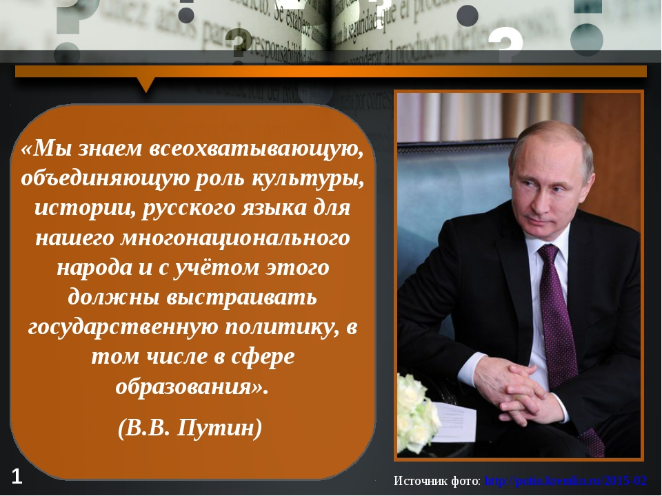 Источник фото: http://putin.kremlin.ru/2015-02 1