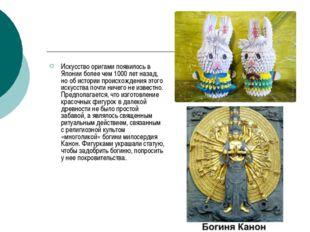 Искусство оригами появилось в Японии более чем 1000 лет назад, но об истории