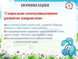 а)развитие интересов детей, любознательности и познавательной мотивации б) ст