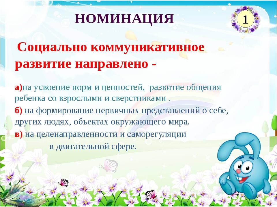 а)развитие интересов детей, любознательности и познавательной мотивации б) ст...