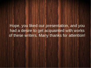 Hope, you liked our presentation, and you had a desire to get acquainted wit