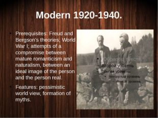 Modern 1920-1940. Prerequisites: Freud and Bergson's theories; World War I; a