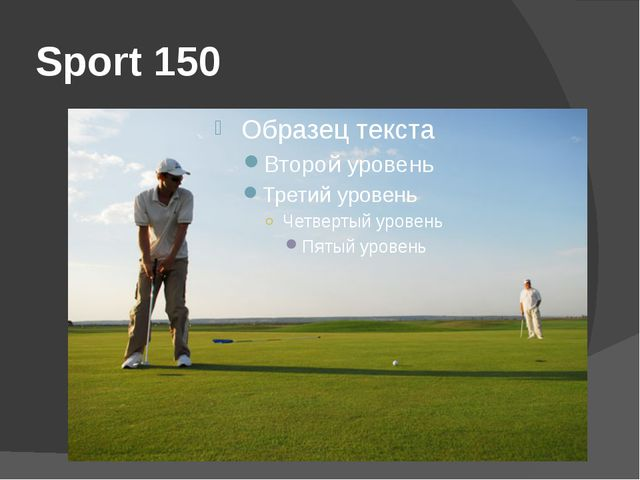 Sport 150