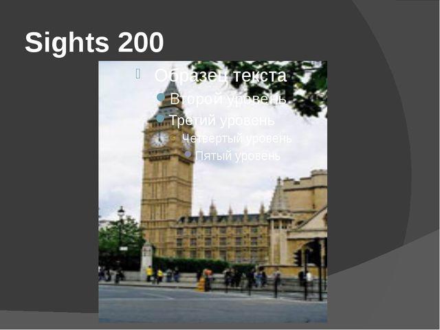 Sights 200