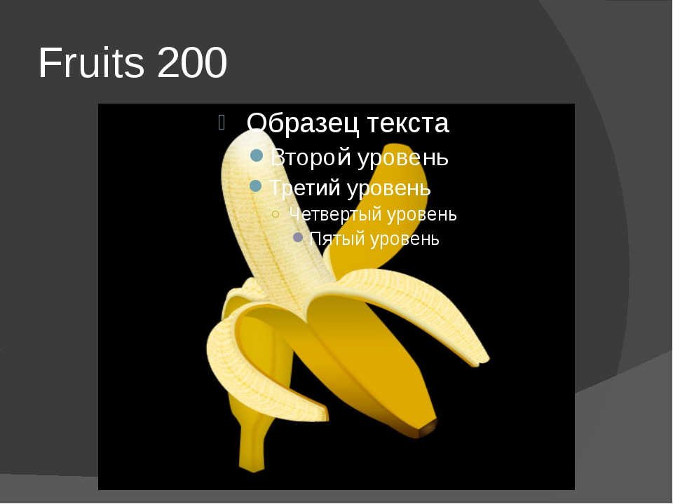 Fruits 200