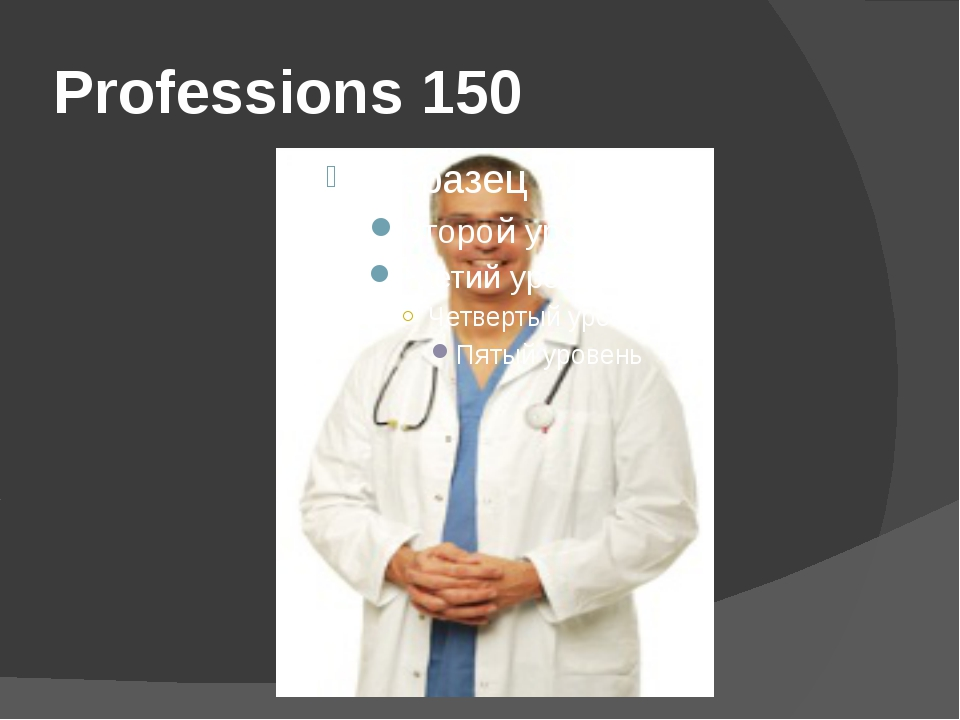 Professions 150