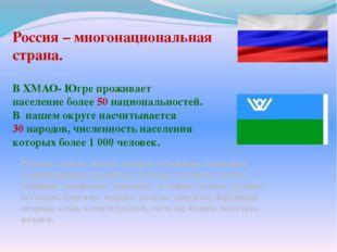 Россия – многонациональная страна. В ХМАО- Югре проживает население более 50