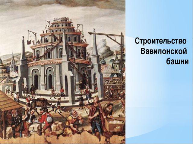 Строительство Вавилонской башни
