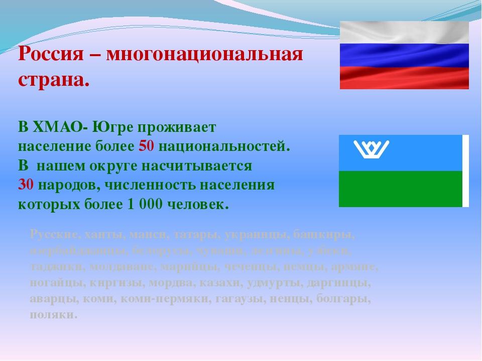 Россия – многонациональная страна. В ХМАО- Югре проживает население более 50...