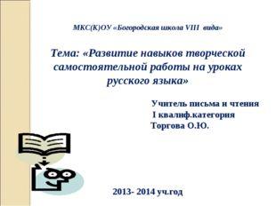 МКС(К)ОУ «Богородская школа VIII вида» Тема: «Развитие навыков творческой сам