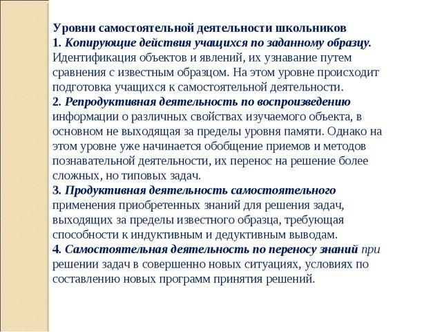 Уровни самостоятельной деятельности школьников 1. Копирующие действия учащихс...