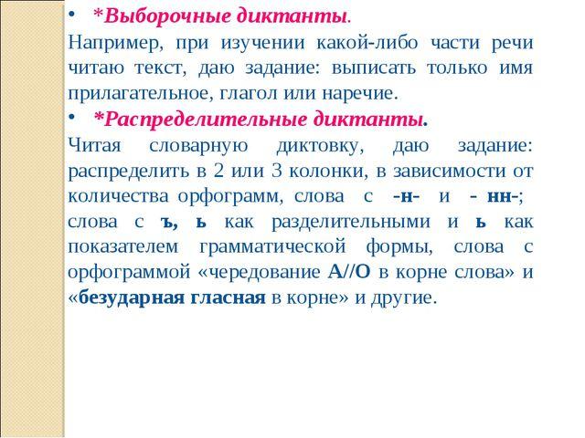 *Выборочные диктанты. Например, при изучении какой-либо части речи читаю тек...