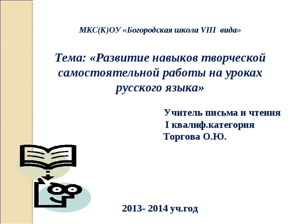 МКС(К)ОУ «Богородская школа VIII вида» Тема: «Развитие навыков творческой сам...