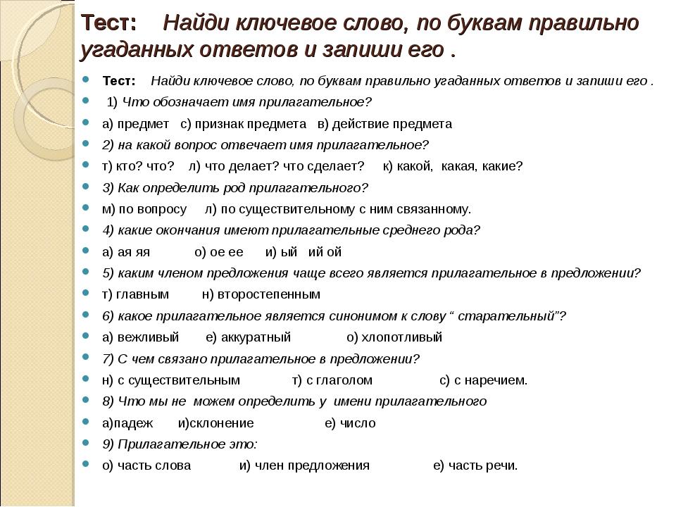 Тест: Найди ключевое слово, по буквам правильно угаданных ответов и запиши ег...