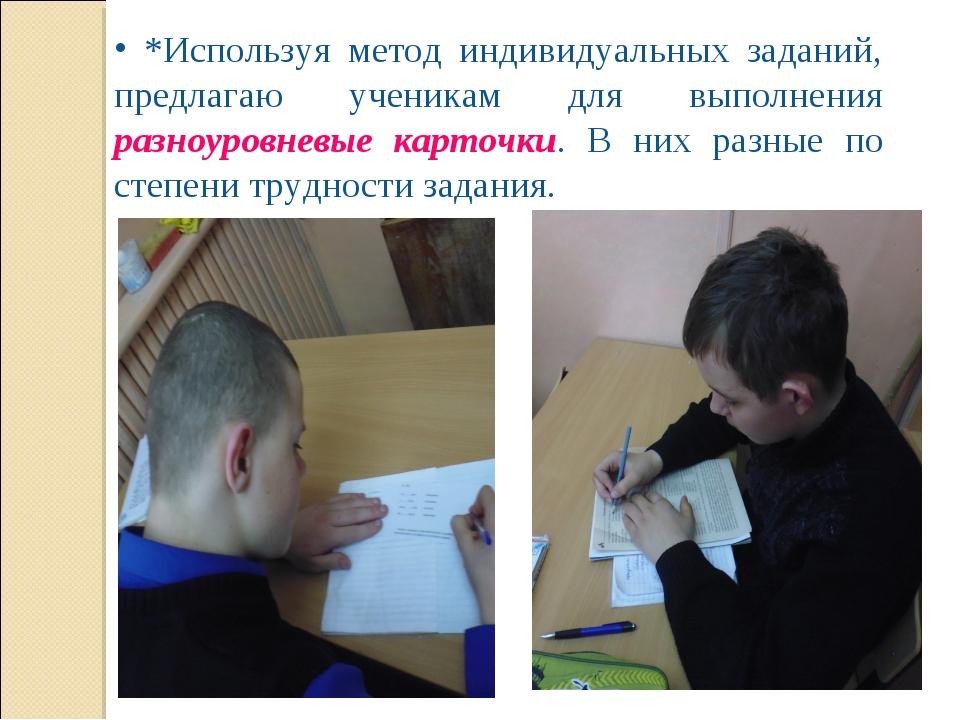 *Используя метод индивидуальных заданий, предлагаю ученикам для выполнения р...
