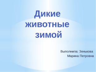 Выполнила: Зенькова Марина Петровна Дикие животные зимой