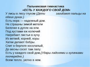 Пальчиковая гимнастика         «ЕСТЬ У КАЖДОГО СВОЙ ДОМ» У лисы в л