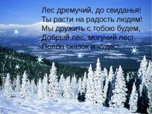 Лес дремучий, до свиданья! Ты расти на радость людям! Мы дружить с тобою буде