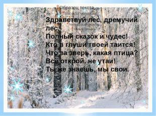 Здравствуй лес, дремучий лес, Полный сказок и чудес! Кто в глуши твоей таитс