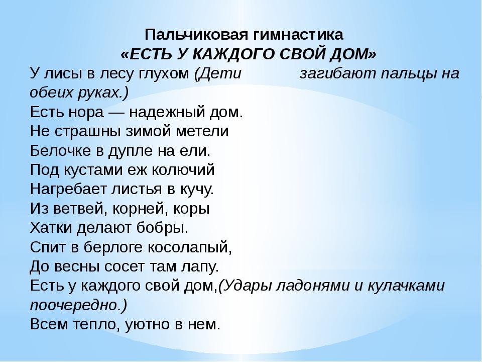Пальчиковая гимнастика         «ЕСТЬ У КАЖДОГО СВОЙ ДОМ» У лисы в л...