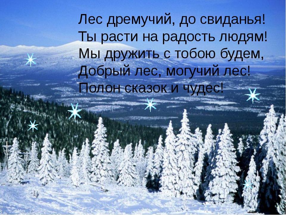 Лес дремучий, до свиданья! Ты расти на радость людям! Мы дружить с тобою буде...