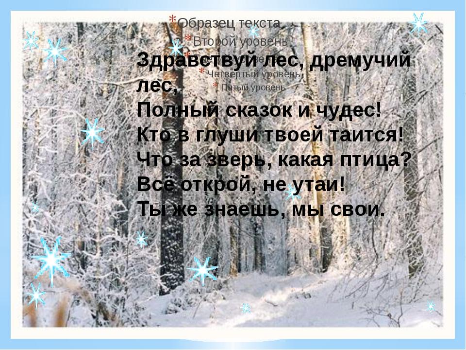 Здравствуй лес, дремучий лес, Полный сказок и чудес! Кто в глуши твоей таитс...