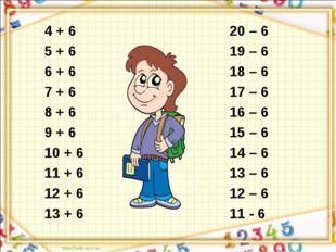 4 + 6 5 + 6 6 + 6 7 + 6 8 + 6 9 + 6 10 + 6 11 + 6 12 + 6 13 + 6 20 – 6 19 – 6