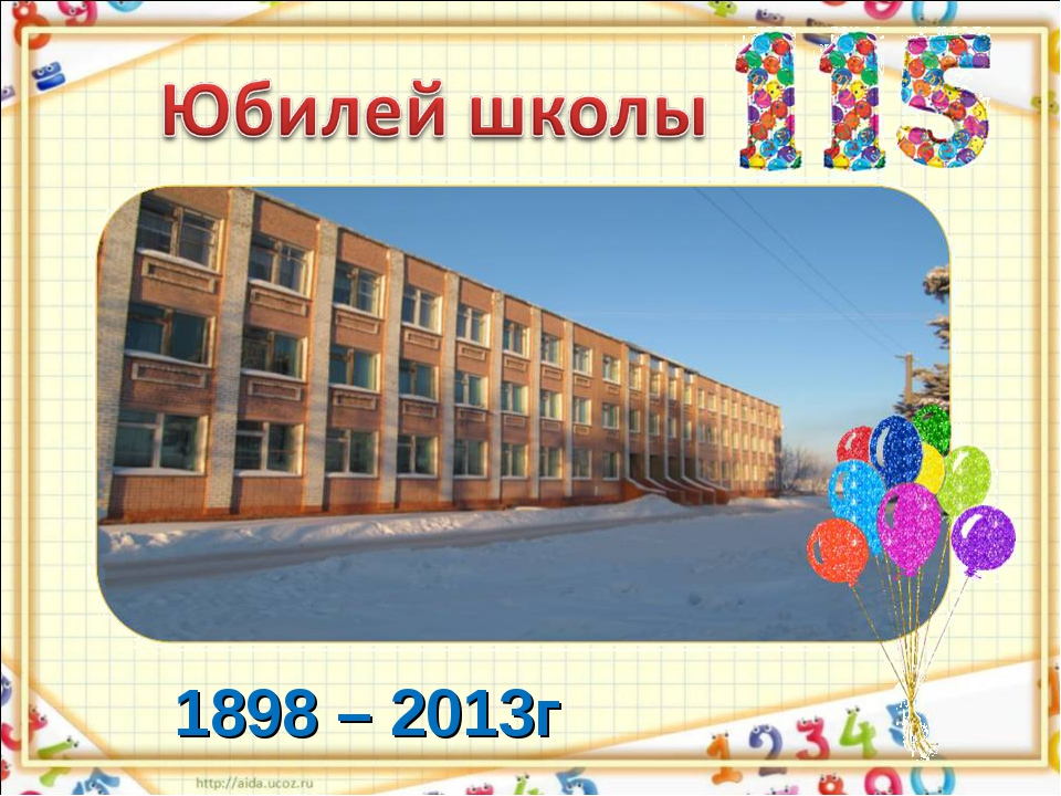 1898 – 2013г