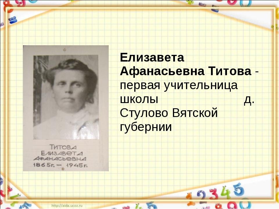 Елизавета Афанасьевна Титова - первая учительница школы д. Стулово Вятской г...
