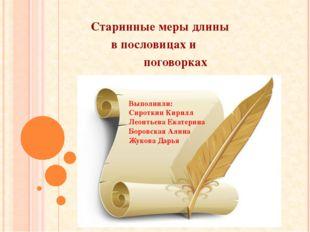 Старинные меры длины в пословицах и поговорках Выполнили: Сироткин Кирилл Ле