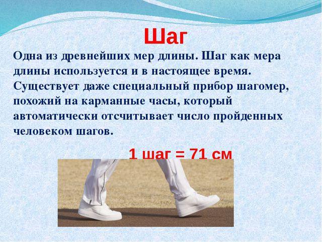 Шаг Одна из древнейших мер длины. Шаг как мера длины используется и в настоящ...