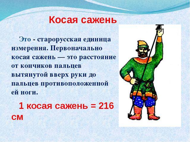 Косая сажень Это - старорусская единица измерения. Первоначально косая сажень...