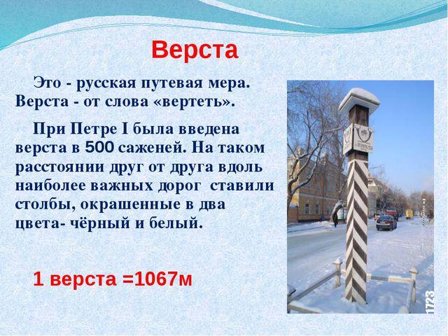 Верста Это - русская путевая мера. Верста - от слова «вертеть». При Петре I б...