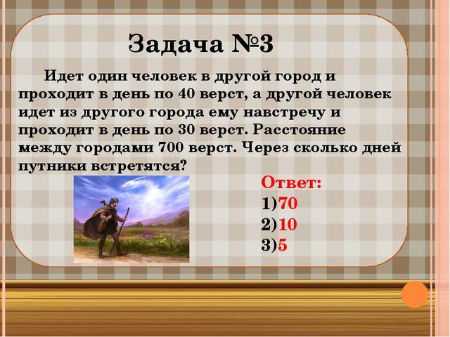 Задача №3 Идет один человек в другой город и проходит в день по 40 верст, а...