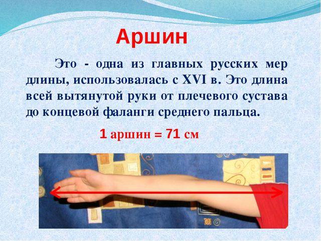 Аршин Это - одна из главных русских мер длины, использовалась с XVI в. Это дл...