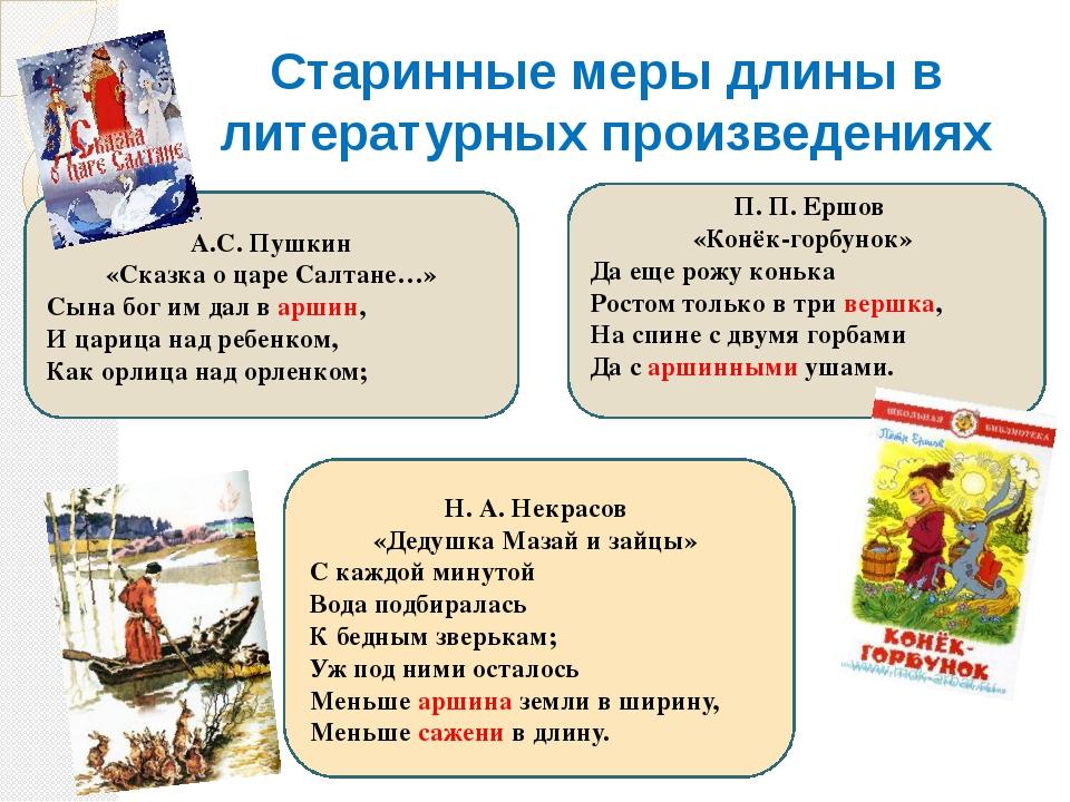Старинные меры длины в литературных произведениях А.С. Пушкин «Сказка о царе...