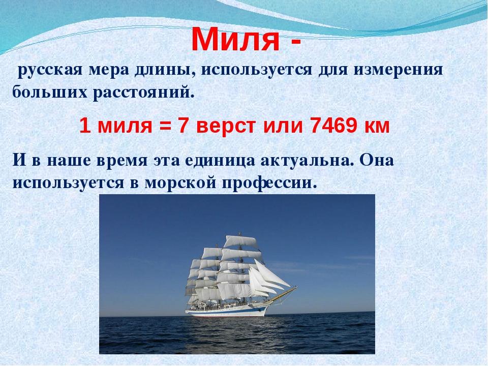Миля - русская мера длины, используется для измерения больших расстояний. 1 м...