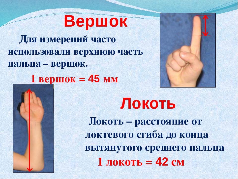 Вершок Для измерений часто использовали верхнюю часть пальца – вершок. 1 вер...