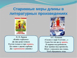 Старинные меры длины в литературных произведениях А.С. Пушкин «Сказка о царе