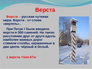 Верста Верста - русская путевая мера. Верста - от слова «вертеть». При Петре