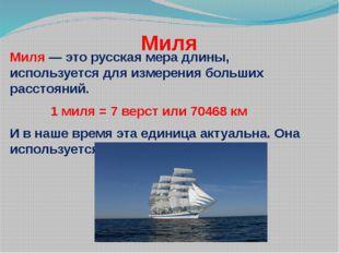 Миля Миля— это русская мера длины, используется для измерения больших рассто