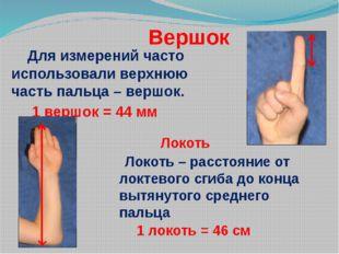 Вершок Для измерений часто использовали верхнюю часть пальца – вершок. 1 вер