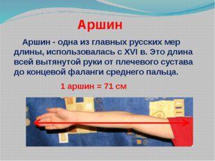 Аршин Аршин - одна из главных русских мер длины, использовалась с XVI в. Это