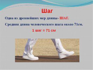 Шаг Одна из древнейших мер длины- ШАГ. Средняя длина человеческого шага около