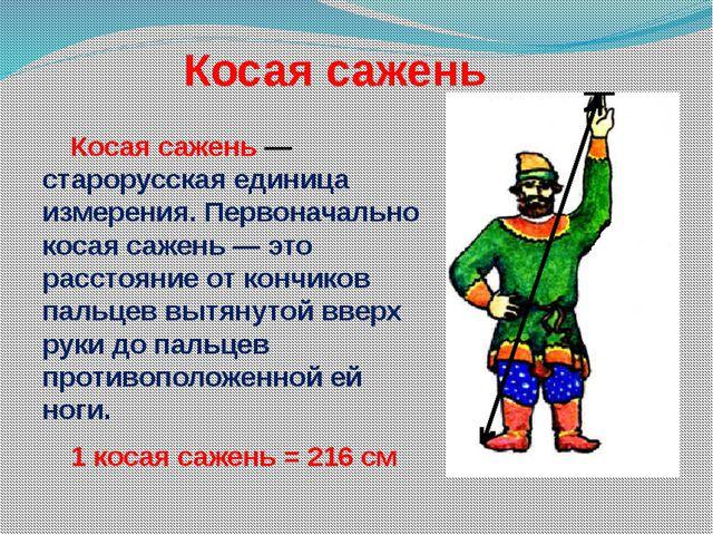 Косая сажень Косая сажень — старорусская единица измерения. Первоначально кос...